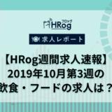 【HRog週間求人速報】2019年10月第3週の飲食・フードの求人は?