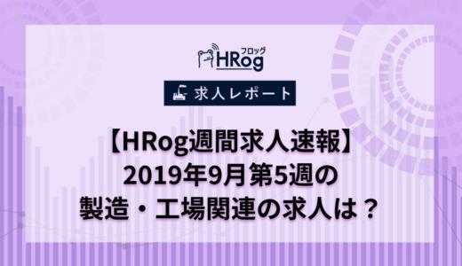 【HRog週間求人速報】2019年9月第5週の製造・工場関連の求人は?