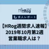 【HRog週間求人速報】2019年10月第2週の営業職求人は?