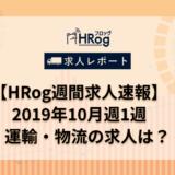 【HRog週間求人速報】2019年10月第1週の運輸・物流の求人は?