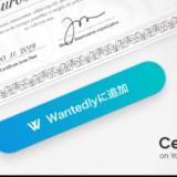 ビジネスSNS「Wantedly」オンライン学習サービスや教育機関向けに新APIを提供開始