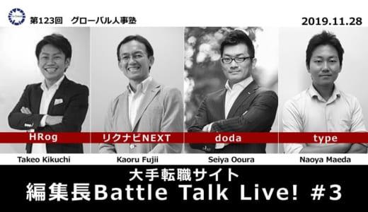 【11月28日開催】HRog編集長もナビゲーターとして参加!大手転職サイト・編集長Battle Talk Live #3