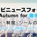 【11月27日開催】「マイナビニュースフォーラム2019 Autumn for 働き方改革」