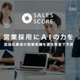 AIを活用した営業人材の適性検査「SALES SCORE」がリリース、モニター募集を開始