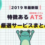 【2019年最新版】特徴あるATS(採用管理システム)、厳選16サービスまとめ