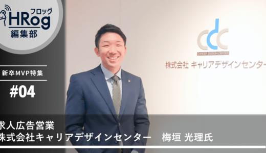 【新卒MVP特集#04】できるようになるまで本気でやり抜く|キャリアデザインセンター・梅垣光理氏