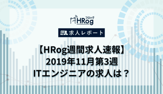 【HRog週間求人速報】 2019年11月第3週 ITエンジニアの求人は?