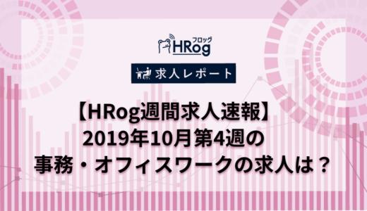 【HRog週間求人速報】2019年10月第4週の事務・オフィスワークの求人は?