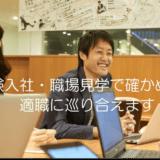 「株式会社体験入社」設立、体験入社・職場見学ができる転職サイト『体験入社』を開発・運営
