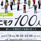 """""""人事限定「タニモク100人会」""""開催 ~さまざまな人事課題を解決できるワークショップを""""人事100人""""で実施~"""