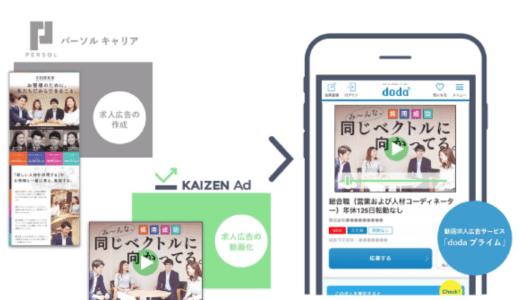 転職サービス「doda」がKaizen Platformと共同開発で中途採用領域初の動画求人広告 「doda プライム」の販売開始