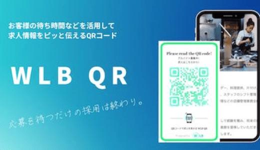 QRコードで見せる求人サイト「WLB QR」2020年1月6日(月)リリース、店舗事前登録の受付を開始