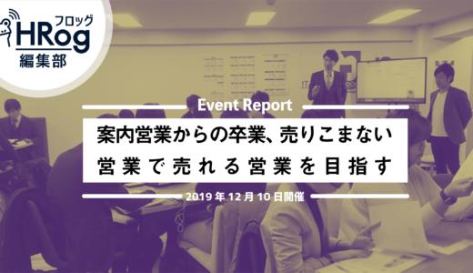案内営業からの卒業、売りこまない営業で売れる営業を目指す【イベントレポート・2019年12月10日開催】
