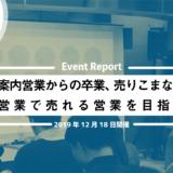 案内営業からの卒業、売りこまない営業で売れる営業を目指す【イベントレポート・2019年12月18日開催】