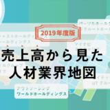 【2019年度版】売上高から見た人材業界地図