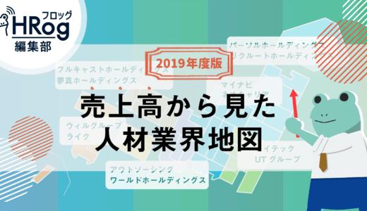 【2019年度最新版】売上高から見た人材業界地図