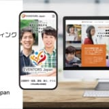 イベント業界特化型マッチングプラットフォーム「EVENTORS Japan」リリース