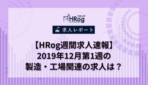 【HRog週間求人速報】2019年12月第1週の製造・工場関連の求人は?