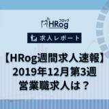 【HRog週間求人速報】2019年12月第3週の営業職求人は?