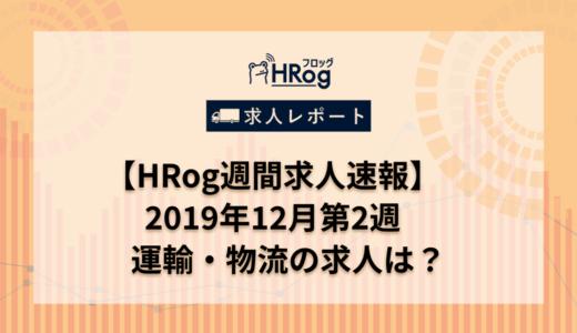 【HRog週間求人速報】2019年12月第2週の運輸・物流の求人は?