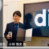 【新卒MVP特集#05】お世話になった人のために目指した新人賞|ディップ・小林 悟史氏