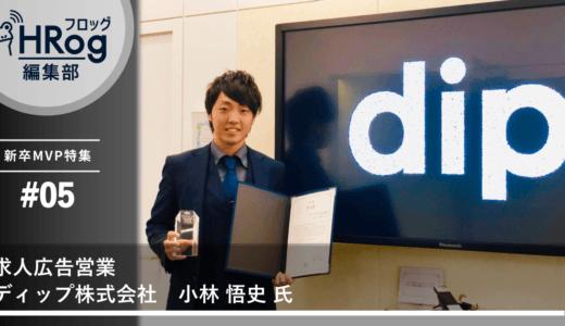 【新卒MVP特集#05】お世話になった人のために目指した新人賞|ディップ・小林悟史氏