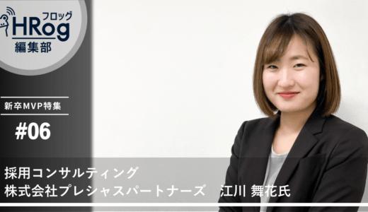【新卒MVP特集#06】お客様が信頼してくれる営業へ|プレシャスパートナーズ・江川舞花氏