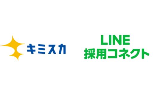 逆求人型就活サイト「キミスカ」がLINE採用コネクトとのパートナーシップ契約締結