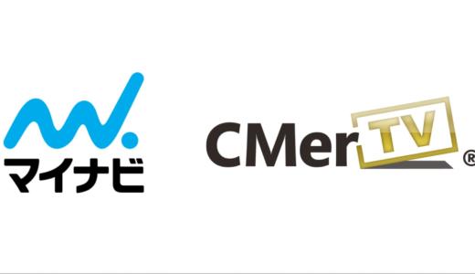 マイナビが動画CM広告配信プラットフォーム事業を展開する株式会社CMerTVへ出資