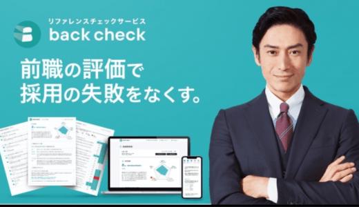 リファレンスチェックサービスback check、伊勢谷友介氏を起用し都内タクシーで広告掲出スタート