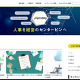 jinjerが人事労務のお悩み解決メディア「jinjerBlog」を開設
