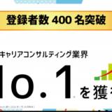 企業向けキャリア相談サービス「カケダス」登録キャリアコンサルタント400名突破!