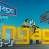 『engage』が 2020年1月16日(木)よりCM放映開始