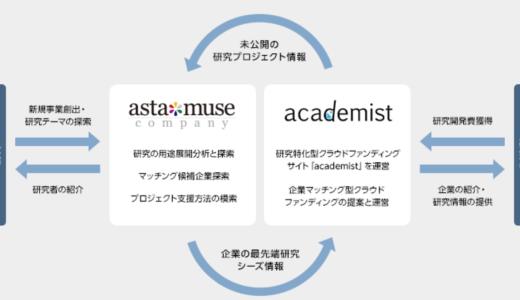 アスタミューゼとアカデミストが業務提携、有望な研究開発への研究費獲得支援へ