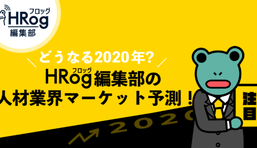 どうなる2020年?HRog編集部の人材業界マーケット予測!