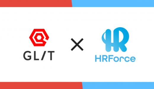 AIエージェントサービス『GLIT』がHR Forceと連携