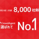 導入実績No.1人材紹介プラットフォーム「クラウドエージェント」が法人累計導入実績8,000社を突破