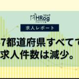 【2019年12月第5週 アルバイト系媒体 求人掲載件数レポート】47都道府県すべてで求人件数はマイナス。