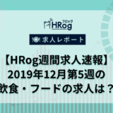 【HRog週間求人速報】2019年12月第5週の飲食・フードの求人は?