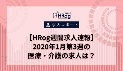 【HRog週間求人速報】2020年1月第3週の医療・介護の求人は?