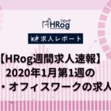 【HRog週間求人速報】2020年1月第1週の事務・オフィスワークの求人は?