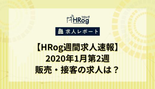 【HRog週間求人速報】2020年1月第2週の販売・接客の求人は?