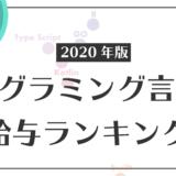 【1位はR言語の474万円!】2020年版プログラミング言語別給与ランキング