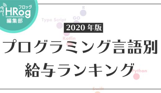 【1位はR言語の474万円!】2020年版プログラミング言語別年収ランキング