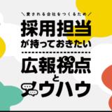 【3月5日開催】ニトリ、ピースオブケイク登壇 採用担当 に持ってほしい広報視点とノウハウ