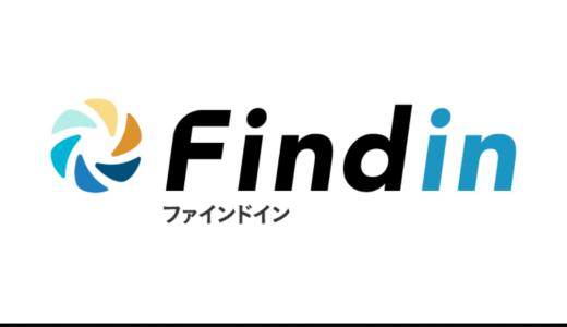 「WEBプロモーションから面接・内定まで」オールインワンで提供する、採用ソリューション「Findin(ファインドイン)」サービス開始