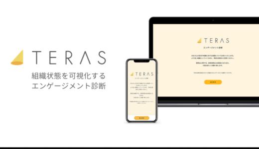 「課題の可視化」から「実行」までをつなぐ。 エンゲージメント診断サービス『TERAS』をリリース