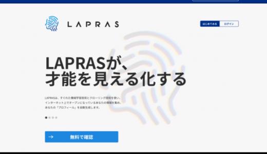 エンジニア向けポートフォリオ自動作成サービス「LAPRAS」の連携、取得サービス数を拡大