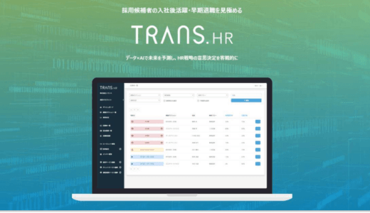 AIで採用候補者の入社後活躍や退職確率を予測する「TRANS.HR」、メルカリ小泉氏らから約5000万円の資金調達