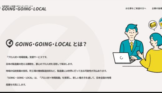 地場産業特化型の複業人材マッチングサービス「Going・Going・Local」が新サービスサイト公開